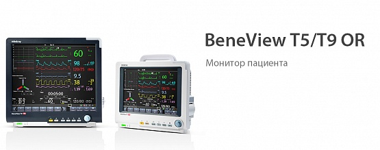 BeneView T5/T9 OR от Mindray - Фото 2
